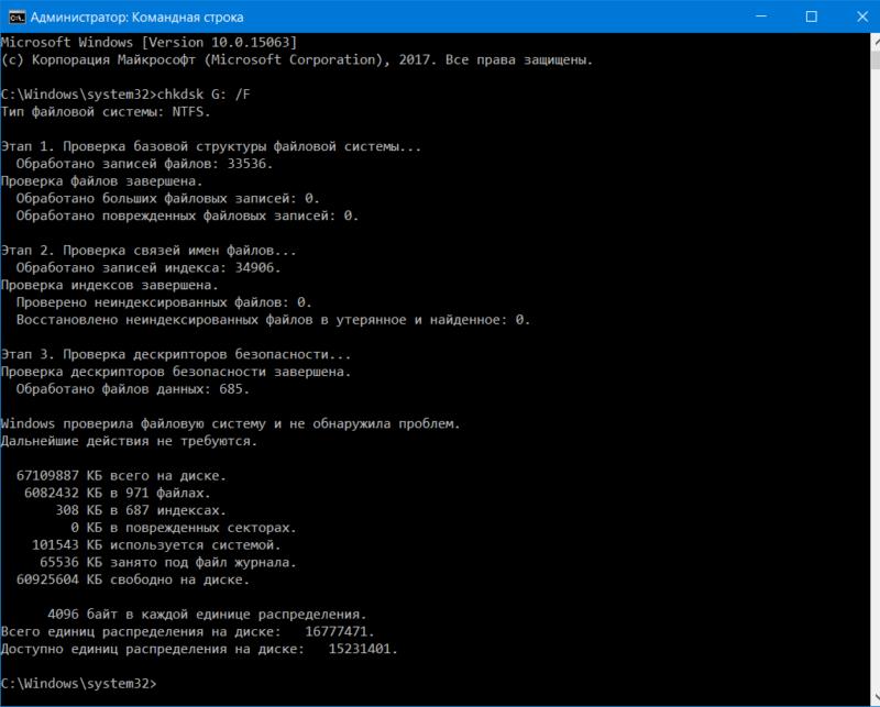 непосредственно как сделать из диска через командную строку системным наращивания