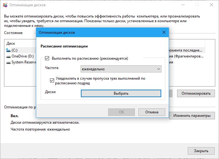 Disk Defrag Windows 10 (10)