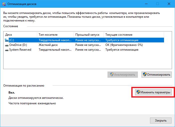 Disk Defrag Windows 10 (3) — копия