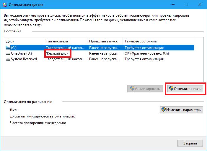 Disk Defrag Windows 10 (3)
