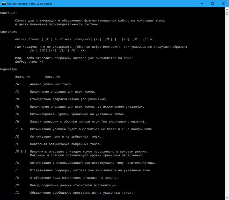 Disk Defrag Windows 10 (5)