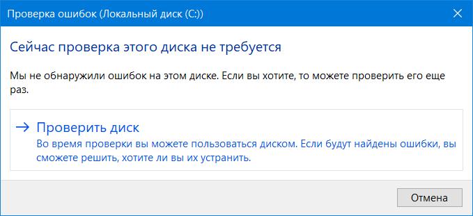 DiskCheck (3)