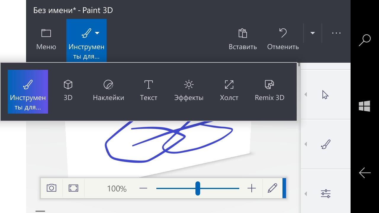 paint3d_w10m_2