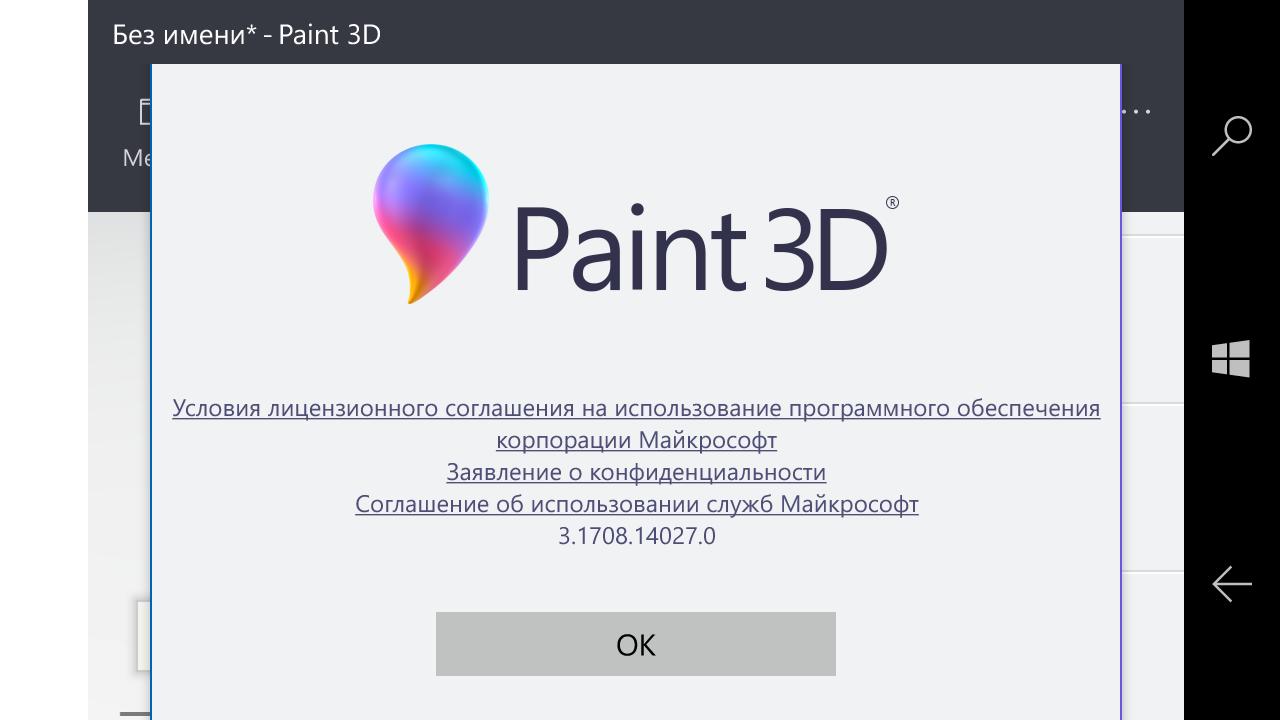 paint3d_w10m_3