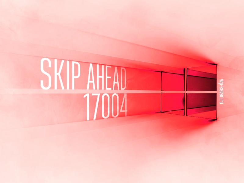 Вышла сборка 17004 для компьютеров вSkip Ahead
