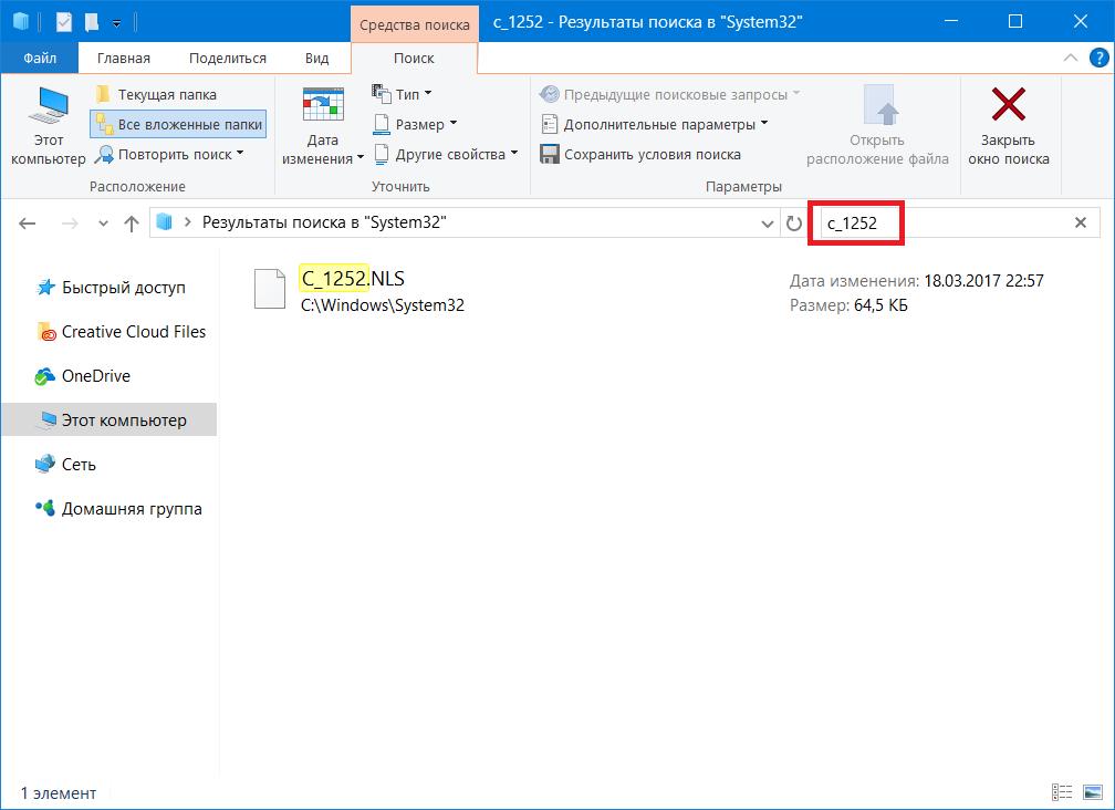 Окна с сообщением этот файл содержит текст в формате юникод, который будет потерян, если вы сохраните этот файл в