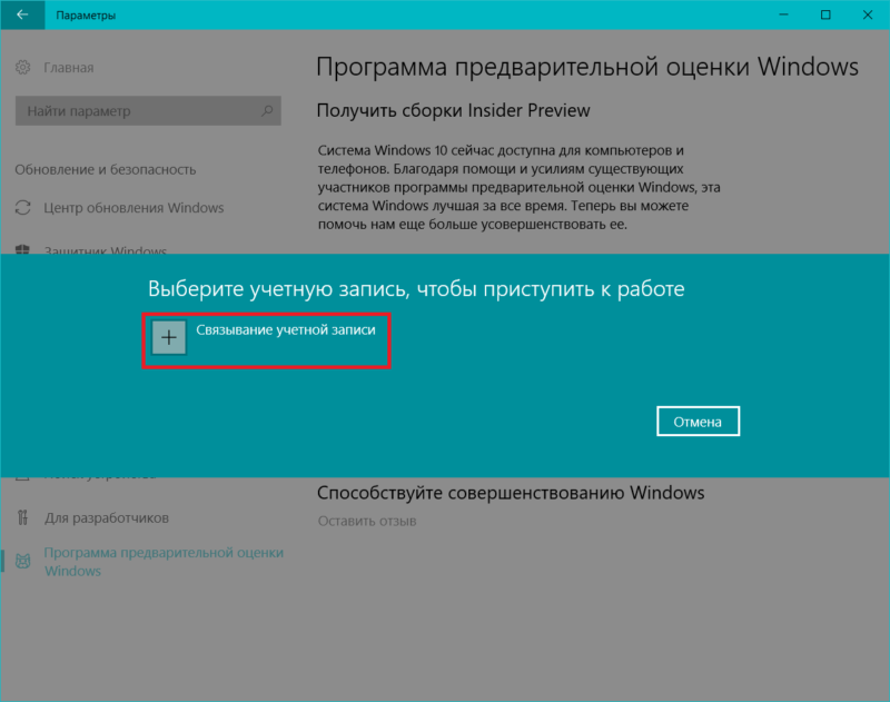 Fall Creators Update Install (6)