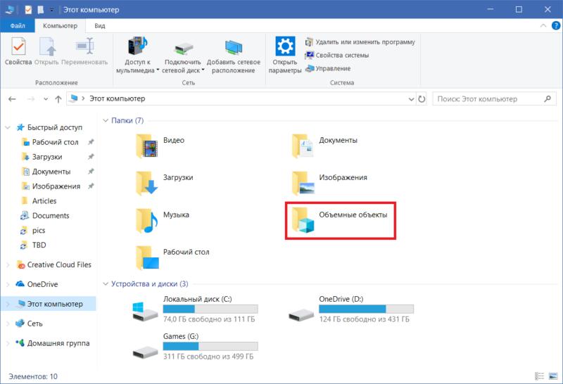 Folder delete registry 1