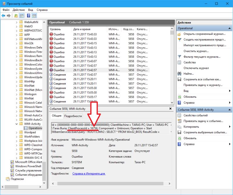 WMI Provider Host (5)