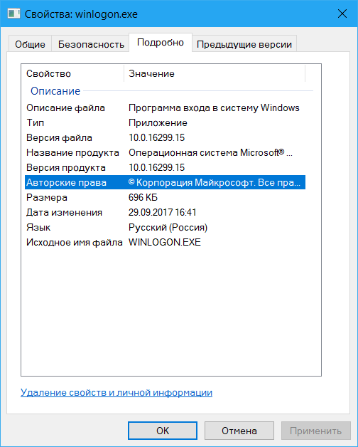 WMI Provider Host (8)