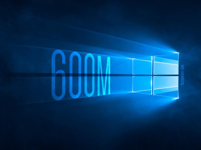 Windows 10 достигла отметки в600 млн активных устройств