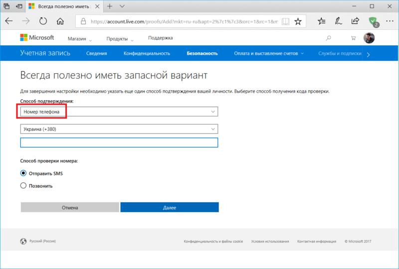 Microsoft 2FA (10)