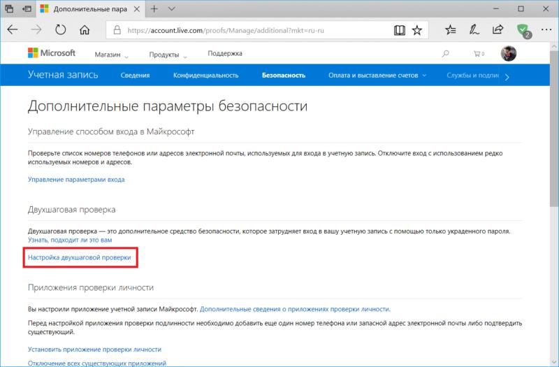 Microsoft 2FA (13)