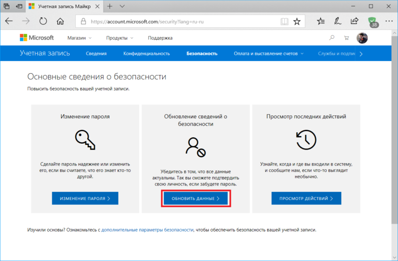 Microsoft 2FA (16)