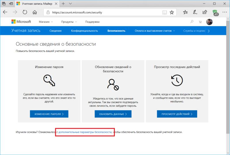 Microsoft 2FA (2)