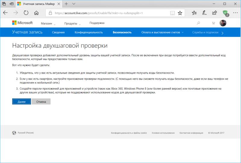 Microsoft 2FA (3)