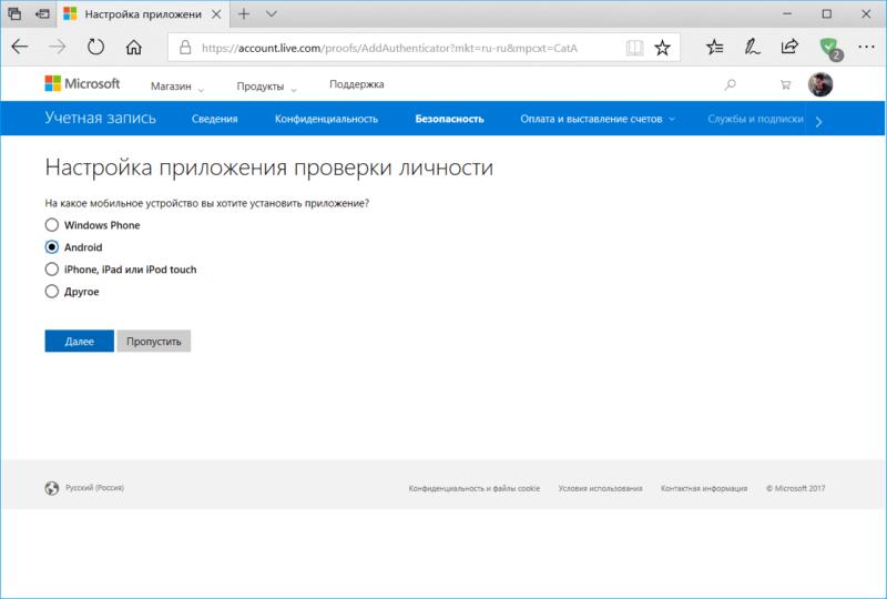 Microsoft 2FA (4)