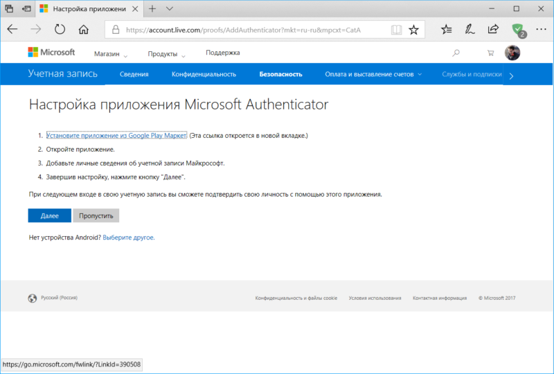 Microsoft 2FA (5)
