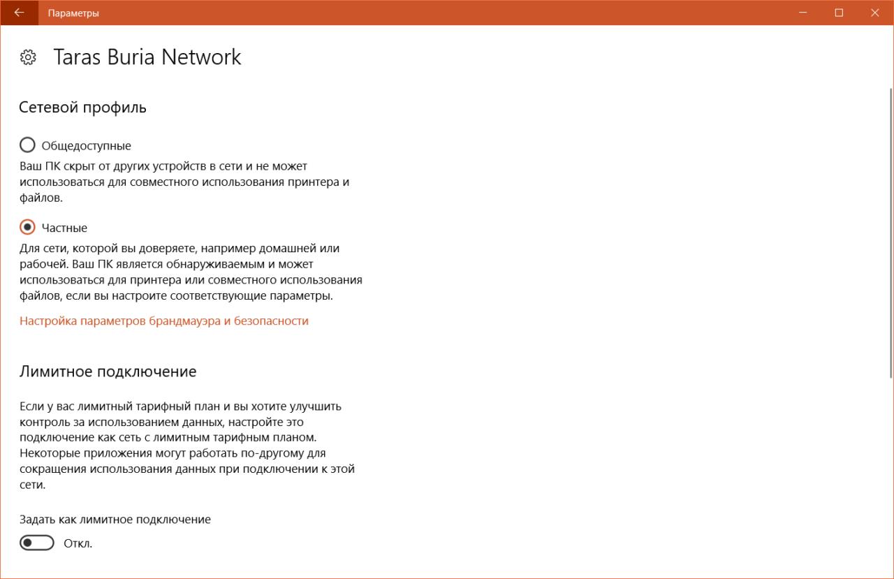Как сеть сделать не общедоступной 898