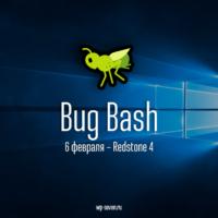 Следующий Bug Bash состоится 6 февраля