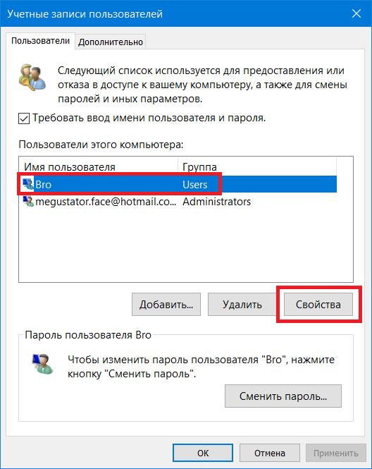 Как из администратора сделать пользователя