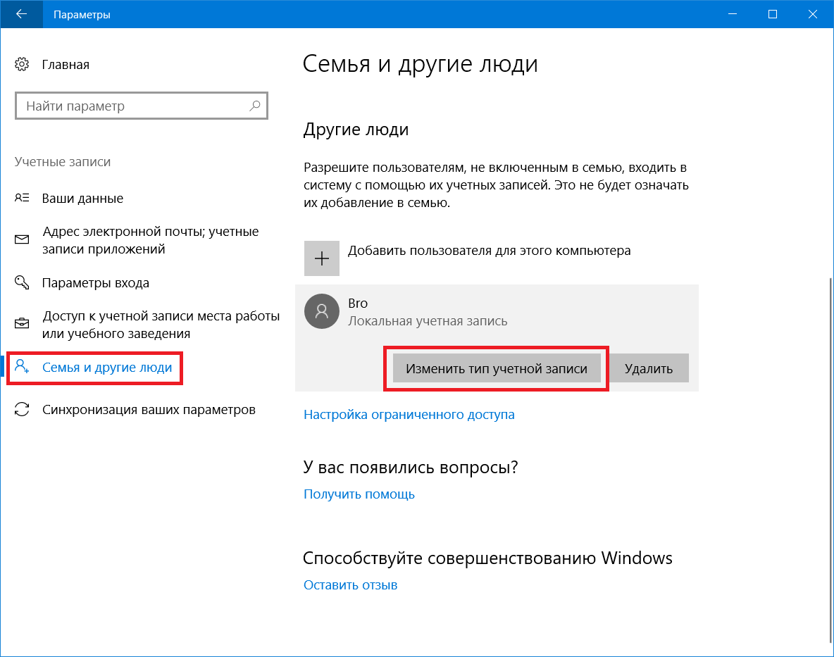 Как сделать свою учётную запись Администратором Windows 18
