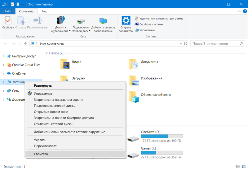 Pagefile Windows 10 (9)