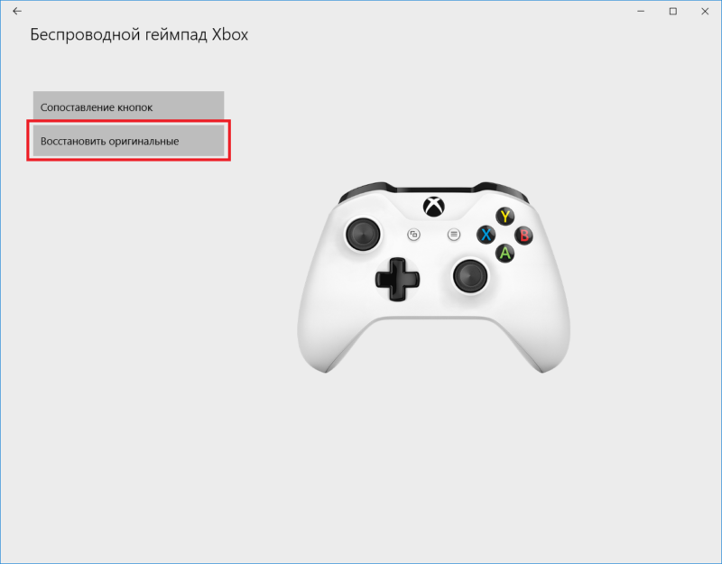 Xbox Gamepad Remapping (1)
