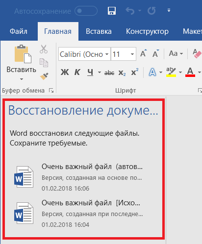 Office Document Recovery (5)