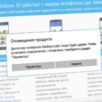 Microsoft закрывает приложение Phone Companion