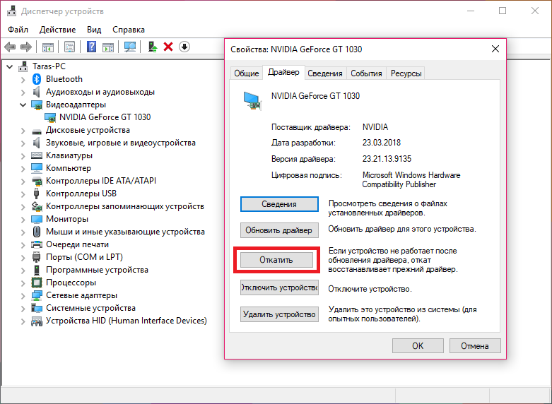 Error 12 Device Manager (2)