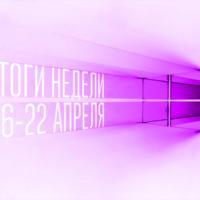 Итоги недели  16 – 22 апреля