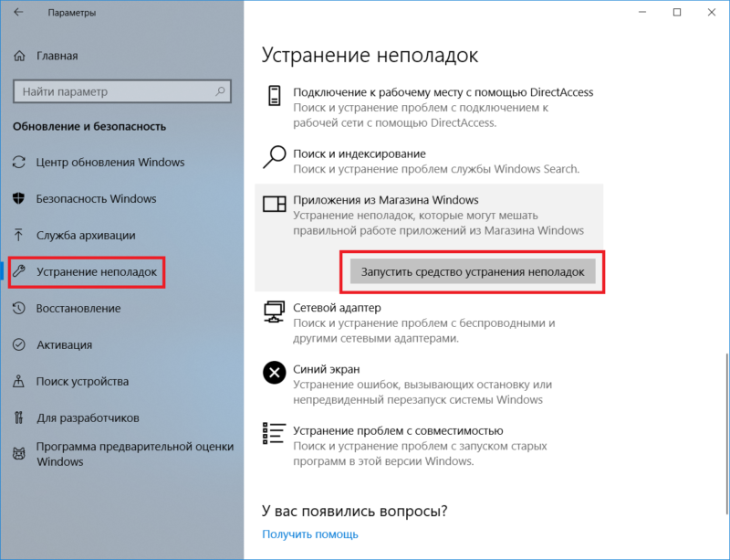 Windows 10 Apps do not work (2)