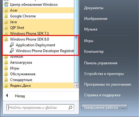 Windows phone sdk 8.0 не устанавливаются приложения