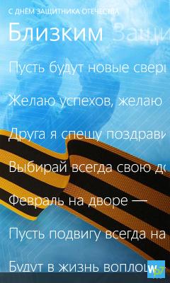 День защитника для Windows Phone