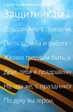 Скачать День защитника для Microsoft Lumia 430