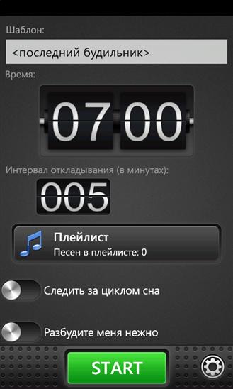 Скачать G-Alarm 1.3.0.0 для Nokia Lumia 638