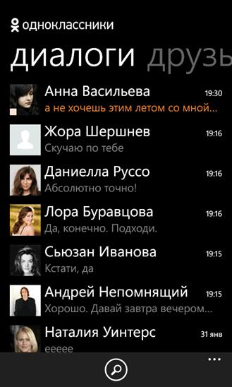 Скачать Одноклассники для HTC Titan