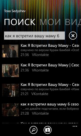 Скачать VKPlayer для Blu Win HD