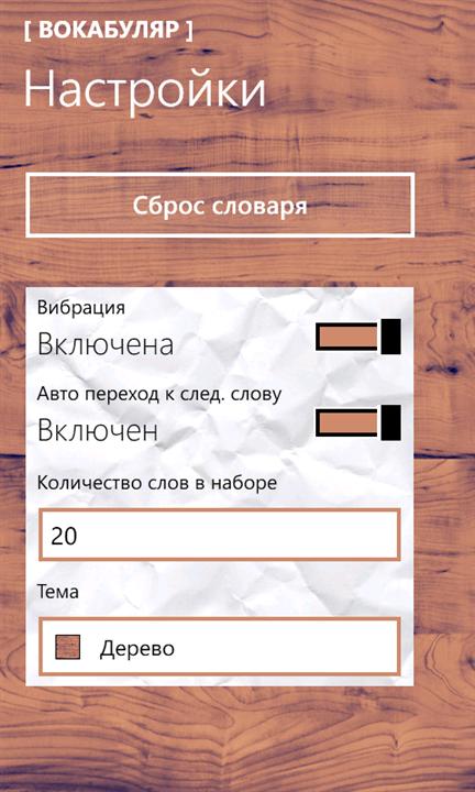 Скачать Вокабуляр 1.2.0.0 для Q-Mobile Storm W408