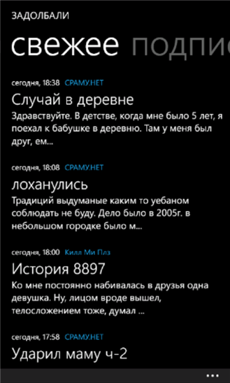 Задолбали для Windows Phone