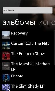 Скачать Meridian Mobile для Nokia Lumia 1520
