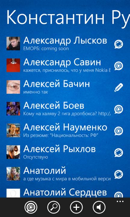 Скачать Агент + ICQ для Samsung ATIV S