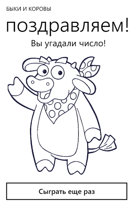 Скачать Быки и коровы для HTC Titan