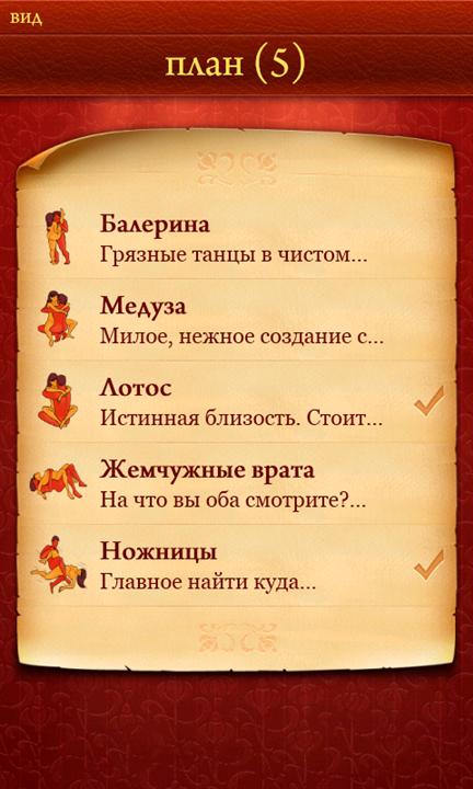 Скачать iKamasutra 2.7.0.0 для HTC 7 Mozart