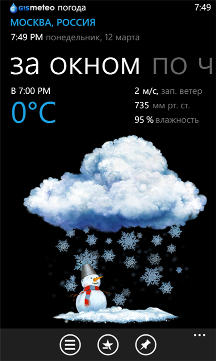 Gismeteo для Windows Phone