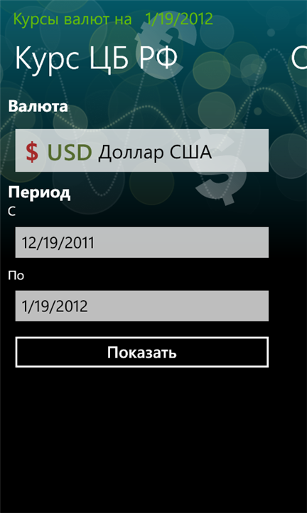 Скачать Курсы Валют для ZTE Tania