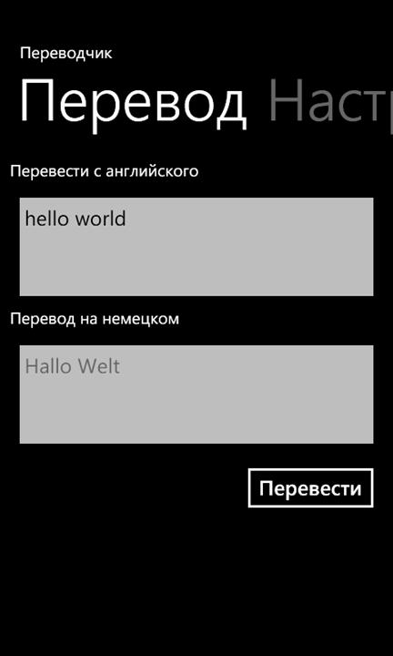 Скачать Translator Pro для Nokia Lumia 505