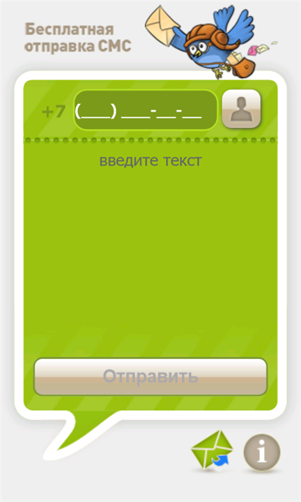 Скачать UniSMS для HTC One M8 for Windows