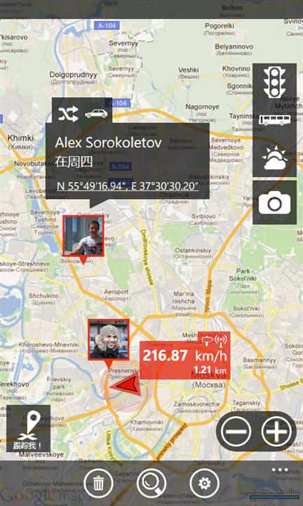 Скачать gMaps Pro для Nokia Lumia 521